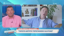 Ποσειδώνας Γιαννόπουλος: Υπάρχουν αμέτρητοι υπερτιμημένοι καλλιτέχνες   05/06/2020