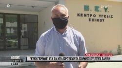 Δειγματοληψίες σε όλο το νομό Ξάνθης για νέα κρούσματα κορωνοϊού | 04/06/2020