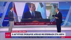 Ο Αιγύπτιος Πρόεδρος απειλεί με επέμβαση στη Λιβύη