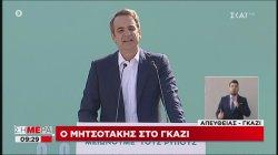 Ο Μητσοτάκης στο Γκάζι για το πρόγραμμα της ηλεκτροκίνησης στην Ελλάδα | 05/06/2020
