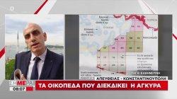 Τα οικόπεδα που διεκδικεί η Άγκυρα | 02/06/2020