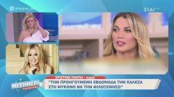 Χριστίνα Παππά: Με ενόχλησε και με πλήγωσε η δήλωση της Κ. Σπυροπούλου | 03/06/2020