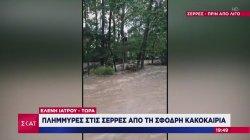 Πλημμύρες στις Σέρρες από τη σφοδρή κακοκαιρία