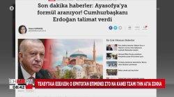 Ο Ερντογάν επιμένει να κάνει τζαμί την Αγιά Σοφιά | 05/06/2020