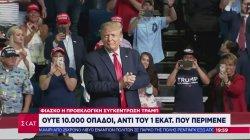Φιάσκο για Τραμπ σε μισοάδειο γήπεδο η πρώτη προεκλογική ομιλία
