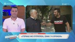 Μάκης Τσέλιος: Δεν έκανα πολλά χρήματα, έκανα πολλά πράγματα | 04/06/2020