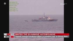 Τουρκική ακταιωρός συνοδεύει βάρκες με μετανάστες προς τα ελληνικά ύδατα | 05/06/2020