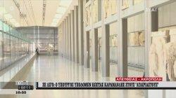 Ο ΣΚΑΪ επισκέπτεται το μουσείο της Ακρόπολης | 09/07/2020