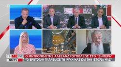 Ο Μητροπολίτης Αλεξανδρουπόλεως Άνθιμος στον ΣΚΑΪ | 13/07/2020