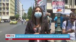 Σε εξέλιξη συγκέντρωση κατά του νομοσχεδίου για τις διαδηλώσεις | 08/07/2020