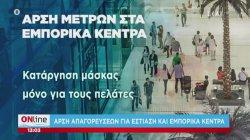 Άρση απαγορεύσεων για εστίαση και εμπορικά κέντρα | 09/07/2020