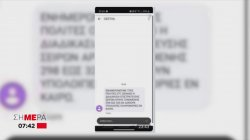 Fake news το μήνυμα για επιστράτευση