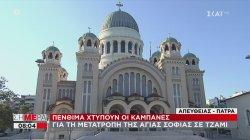Πένθιμα χτυπούν οι καμπάνες για τη μετατροπή της Αγιάς Σοφιάς σε τζαμί