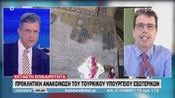 Ο Δ. Καιρίδης για την προκλητική ανακοίνωση του τουρκικού υπουργείου εξωτερικών