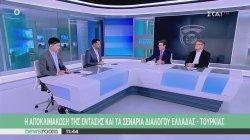 Οι ελληνοτουρκικές σχέσεις και τα σημεία διαφωνίας