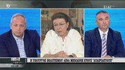 Η Υπουργός Πολιτισμού Λίνα Μενδώνη στους Αταίριαστους | 08/07/2020