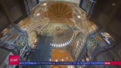 Θύελλα αντιδράσεων για την μετατροπή της Αγιάς Σοφιάς σε τζαμί