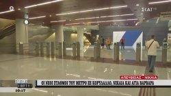 Οι νέοι σταθμοί του μετρό σε Κορυδαλλό, Νίκαια και Αγία Βαρβάρα | 07/07/2020
