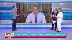 Αποκλειστική συνέντευξη Μητσοτάκη στον ΣΚΑΪ 100,3 | 07/07/2020