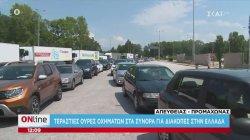 Προμαχώνας: Τεράστιες ουρές οχημάτων στα σύνορα για διακοπές στην Ελλάδα | 06/07/2020