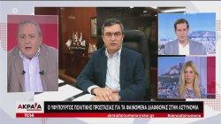 Ο Υφυπουργός Πολιτικής Προστασίας για τα φαινόμενα διαφθοράς στην αστυνομία | 05/07/2020