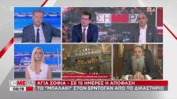 Μητροπολίτης Πειραιώς Σεραφείμ: Δεν υπάρχει ενοποιημένη ορθόδοξη παρουσία μέσα στο χρόνο   03/07/2020