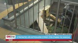 10 τραυματίες από εκτροχιασμό συρμού στον σταθμό της Κηφισιάς | 07/07/2020