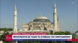Μετά από 1.500 χρόνια μετατρέπουν το σύμβολο του Χριστιανισμού σε τζαμί
