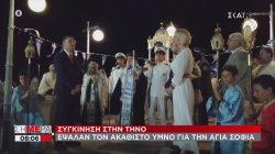 Συγκίνηση στην Τήνο: Έψαλαν τον Ακάθιστο ύμνο για την Αγιά Σοφιά