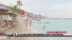 Η Χαλκιδική περιμένει τους τουρίστες... | 07/07/2020