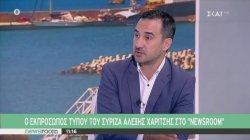 Ο Εκπρόσωπος Τύπου του ΣΥΡΙΖΑ Α. Χαρίτσης στον ΣΚΑΪ