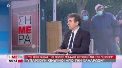 Ο υπουργός Προστασίας του Πολίτη Μ. Χρυσοχοΐδης στον ΣΚΑΪ | 15/07/2020
