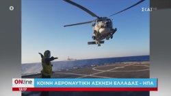 Κοινή αεροναυτική άσκηση Ελλάδας-ΗΠΑ