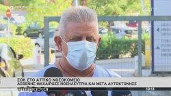 Αττικό νοσοκομείο - Ασθενής μαχαίρωσε νοσηλεύτρια και μετά αυτοκτόνησε