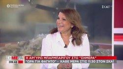 Η Αργυρώ Μπαρμπαρίγου μιλάει για την νέα της εκπομπή