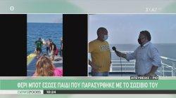 Ο καπετάνιος του φέρι μποτ μιλάει για τη διάσωση του παιδιού