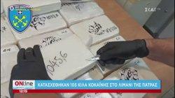 105 κιλά κοκαΐνης κατασχέθηκαν στην Πάτρα