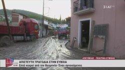 Απίστευτη τραγωδία στην Εύβοια