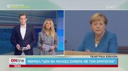 Μέρκελ: Θέλουμε αποκλιμάκωση, να μιλησουμε και με τις δύο πλευρές