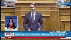 Μητσοτάκης: Η Ελλάδα επεκτείνει την αιγιαλίτιδα ζώνη στο Ιόνιο στα 12 ν.μ.
