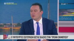Βλάσης: Η Ελλάδα οφείλει να είναι έτοιμη για όλα τα ενδεχόμενα