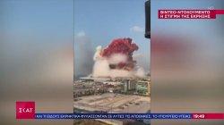Τεράστια έκρηξη συγκλόνισε τη Βηρυτό