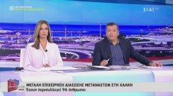 Μεγάλη επιχείρηση διάσωσης μεταναστών στη Χάλκη - Έχουν περισυλλεγεί 96 άνθρωποι