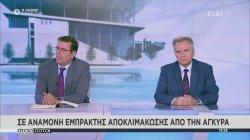 Σε ετοιμότητα η Αθήνα για τις πραγματικές διαθέσεις αποκλιμάκωσης της Άγκυρας