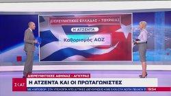 Ρεπορτάζ ΣΚΑΪ: Διερευνητικές επαφές Αθήνας-Άγκυρας - Πρόσωπα κλειδιά και ατζέντα