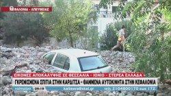 Εικόνες αποκάλυψης: Θαμμένα αυτοκίνητα στην Κεφαλονιά