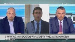 Αυγενάκης για νέο αθλητικό νομοσχέδιο: Βάζουμε τάξη σε μια χαοτική κατάσταση