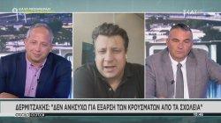Δερμιτζάκης: Δεν ανησυχώ για έξαρση των κρουσμάτων από τα σχολεία