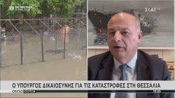 O υπουργός Δικαιοσύνης για τις καταστροφές στη Θεσσαλία
