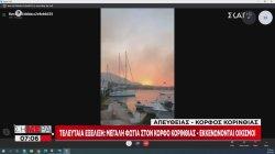 Μεγάλη φωτιά στον Κόρφο Κορινθίας - Εκκενώνονται οικισμοί